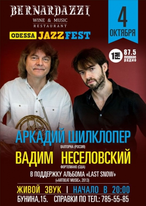 After party Odessa JazzFest 2013